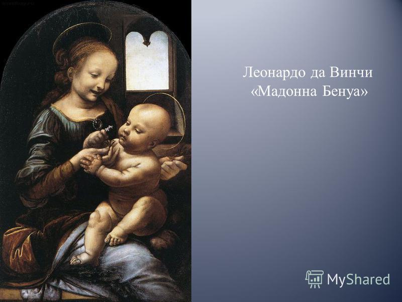 Леонардо да Винчи «Мадонна Бенуа»