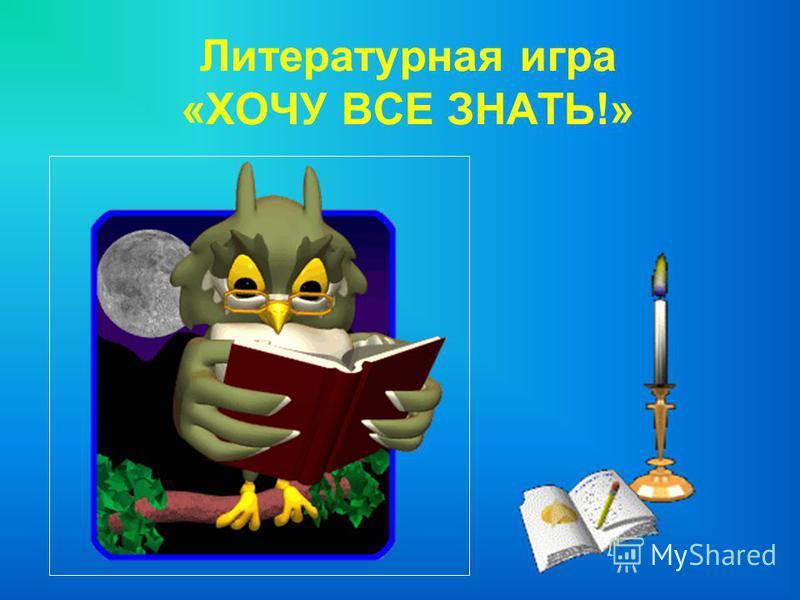 Литературная игра «ХОЧУ ВСЕ ЗНАТЬ!»