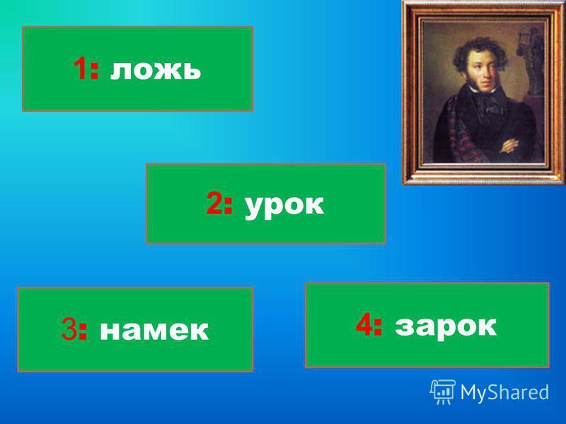 4 задание 1 : ложь 4 : зарок 3 : намек 2 : урок