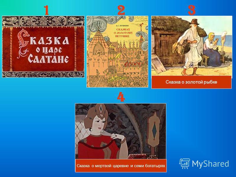Сказка о мертвой царевне и семи богатырях Сказка о золотой рыбке 123 4