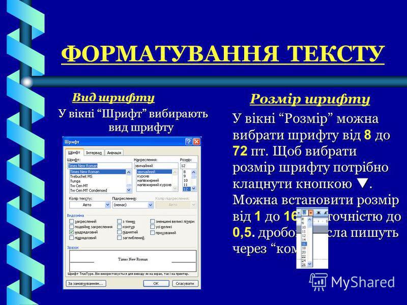 Вид шрифту У вікні Шрифт вибирають вид шрифту Розмір шрифту У вікні Розмір можна вибрати шрифту від 8 до 72 пт. Щоб вибрати розмір шрифту потрібно клацнути кнопкою. Можна встановити розмір від 1 до 1 638 з точністю до 0,5. дробові числа пишуть через