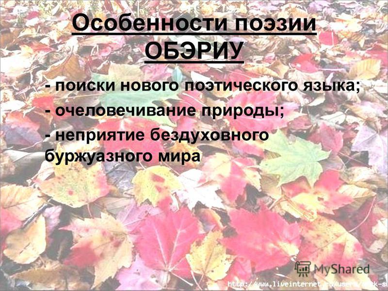 Особенности поэзии ОБЭРИУ - поиски нового поэтического языка; - очеловечивание природы; - неприятие бездуховного буржуазного мира