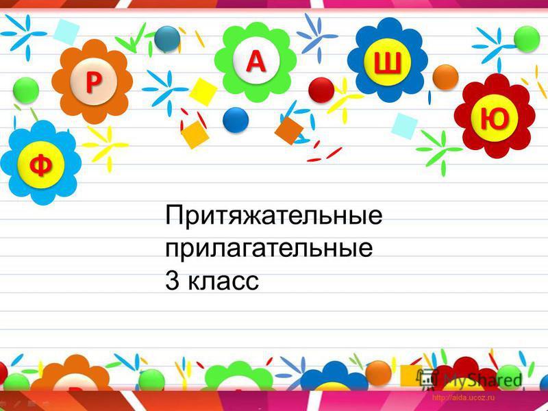 АА РР ЮЮ ШШ ФФ Притяжательные прилагательные 3 класс