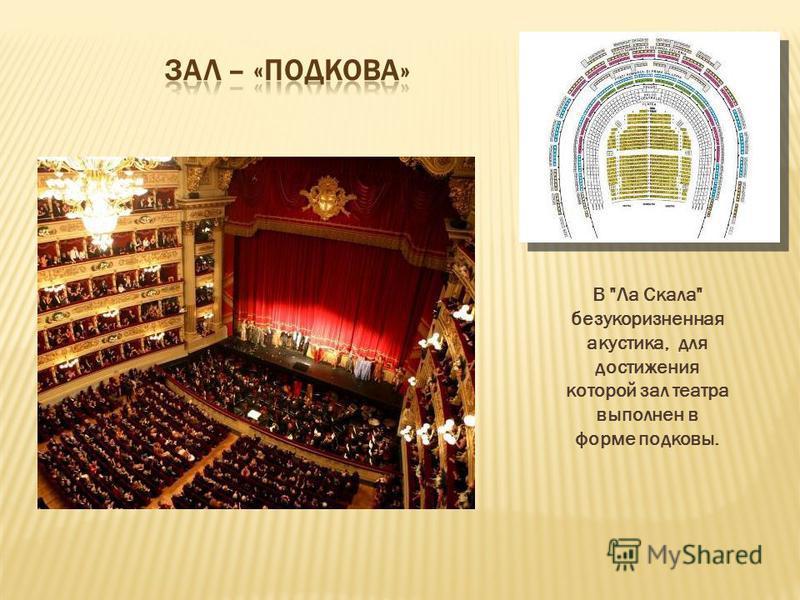 В Ла Скала безукоризненная акустика, для достижения которой зал театра выполнен в форме подковы.