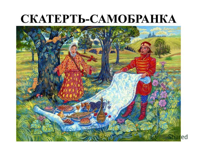 СКАТЕРТЬ-САМОБРАНКА