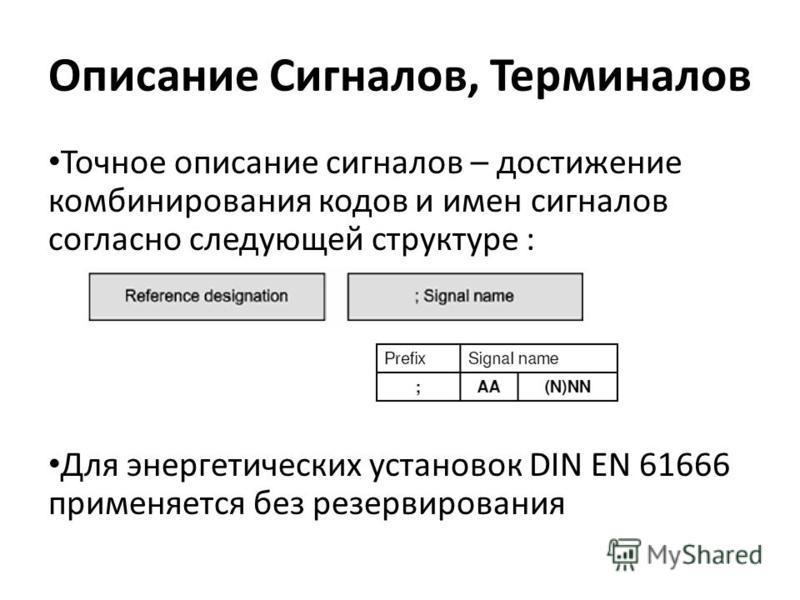 Описание Сигналов, Терминалов Точное описание сигналов – достижение комбинирования кодов и имен сигналов согласно следующей структуре : Для энергетических установок DIN EN 61666 применяется без резервирования