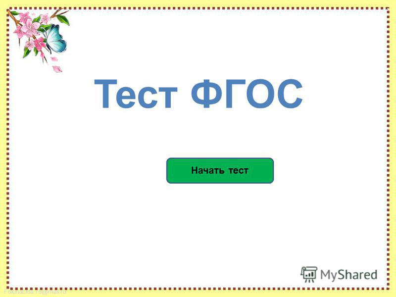 FokinaLida.75@mail.ru Тест ФГОС Начать тест