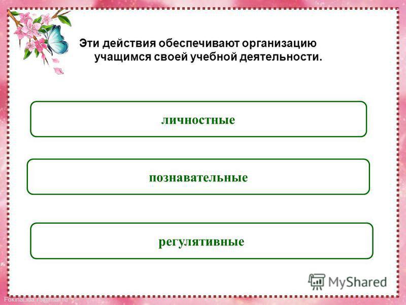 FokinaLida.75@mail.ru регулятивные личностные познавательные Эти действия обеспечивают организацию учащимся своей учебной деятельности.