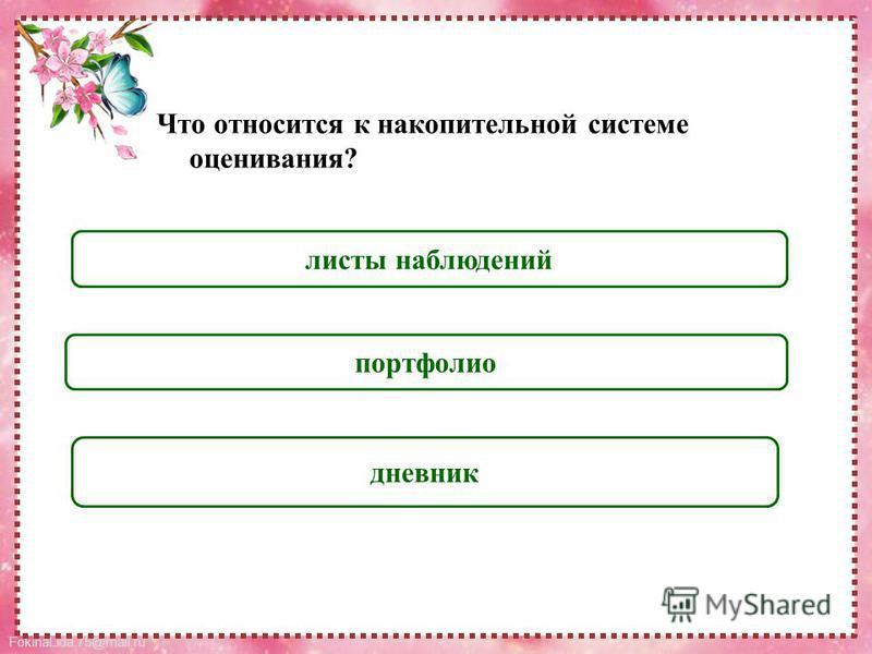 FokinaLida.75@mail.ru портфолио листы наблюдений дневник Что относится к накопительной системе оценивания?