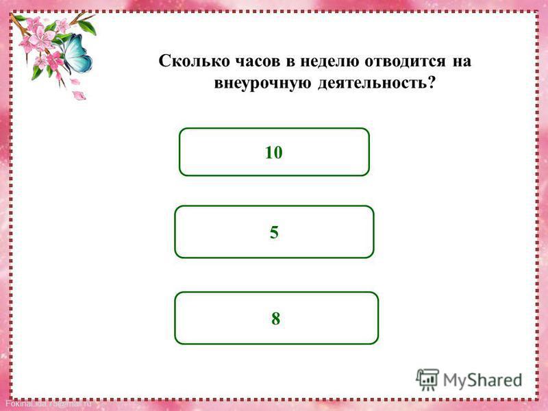 FokinaLida.75@mail.ru 5 10 8 Сколько часов в неделю отводится на внеурочную деятельность?
