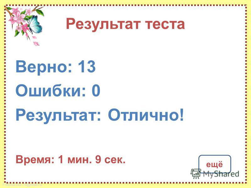 FokinaLida.75@mail.ru Результат теста Верно: 13 Ошибки: 0 Результат: Отлично! Время: 1 мин. 9 сек. ещё