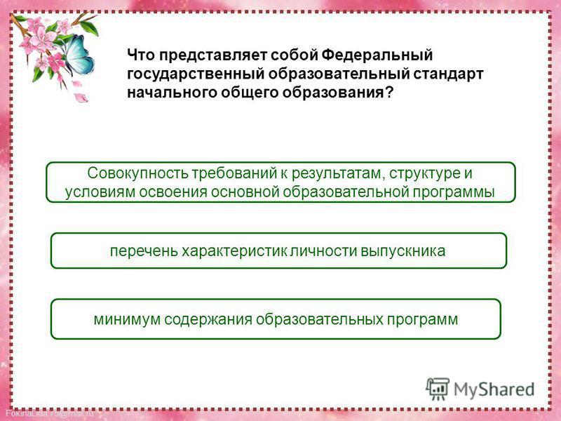 FokinaLida.75@mail.ru Совокупность требований к результатам, структуре и условиям освоения основной образовательной программы перечень характеристик личности выпускника минимум содержания образовательных программ Что представляет собой Федеральный го