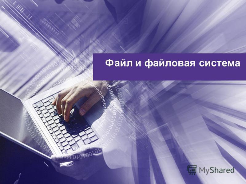 Файл и файловая система