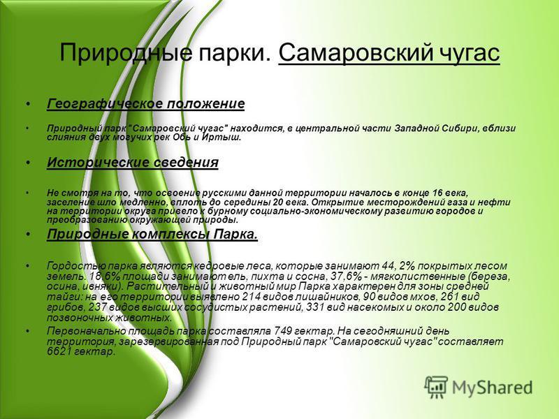 Природные парки. Самаровский чугас Географическое положение Природный парк