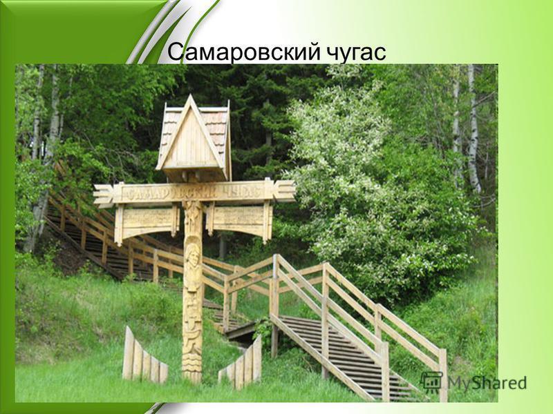 Самаровский чугас