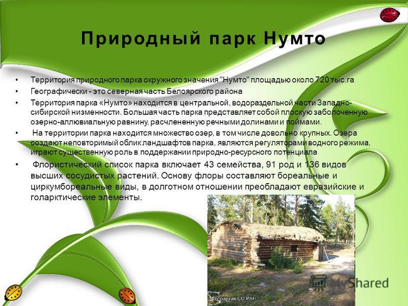 Природный парк Нумто Территория природного парка окружного значения