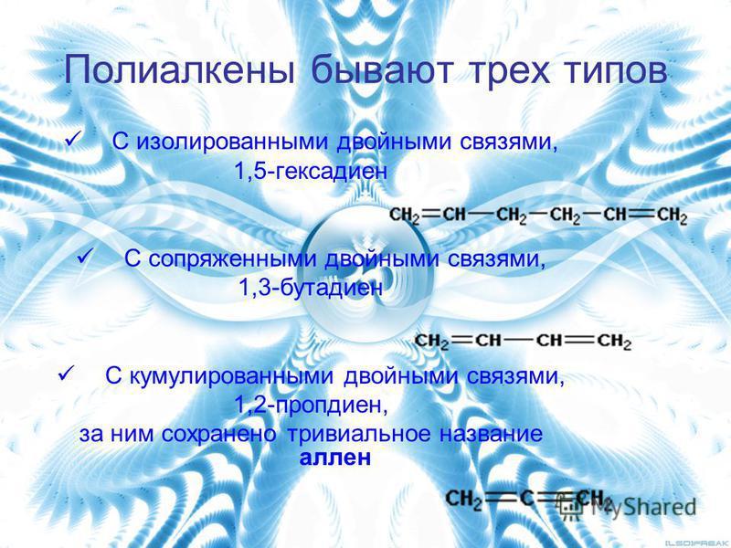 Полиалкены бывают трех типов С изолированными двойными связями, 1,5-гексадиен С сопряженными двойными связями, 1,3-бутадиен С кумулированными двойными связями, 1,2-пропдиен, за ним сохранено тривиальное название аллен