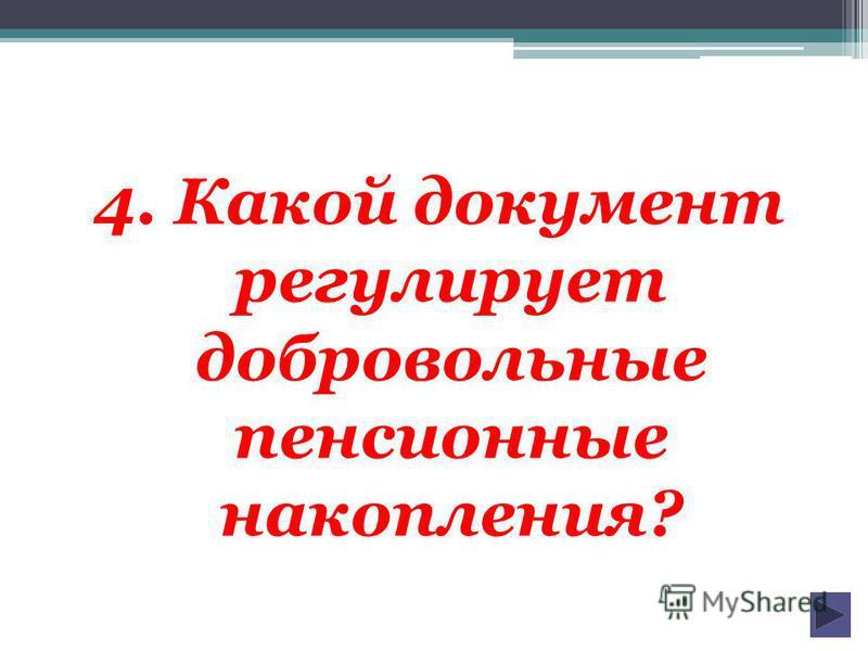 4. Какой документ регулирует добровольные пенсионные накопления?