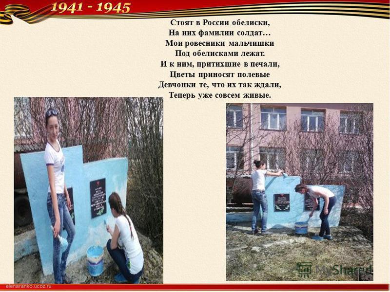Стоят в России обелиски, На них фамилии солдат… Мои ровесники мальчишки Под обелисками лежат. И к ним, притихшие в печали, Цветы приносят полевые Девчонки те, что их так ждали, Теперь уже совсем живые.