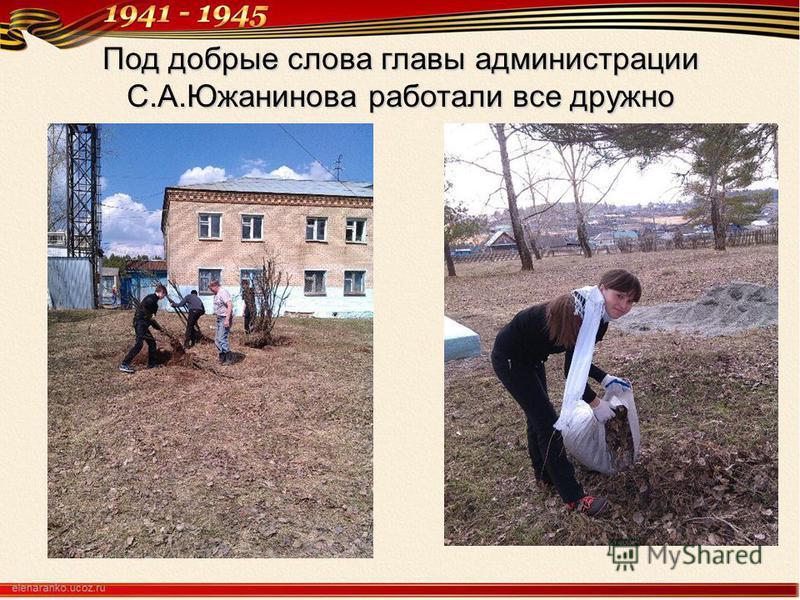 Под добрые слова главы администрации С.А.Южанинова работали все дружно