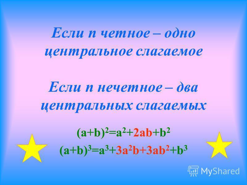 Биномиальные коэффициенты, равноудаленные от концов, равны. (a+b) 4 =a 4 +4a 3 b+6a 2 b 2 +4ab 3 +b 4 4=4 1=1
