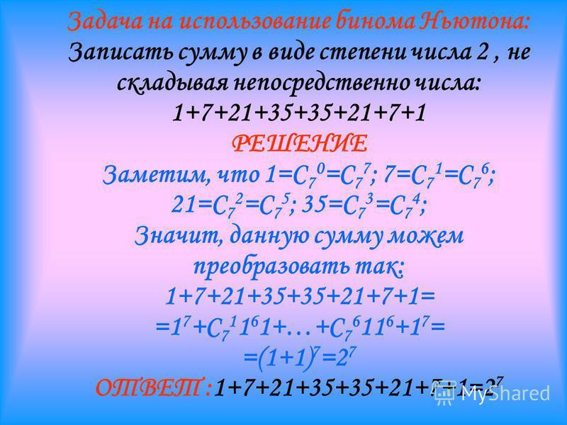 В этом треугольнике каждое число равно сумме двух чисел, стоящих над ним. Это основано на следующем свойстве биномиальных коэффициентов: С n-1 r-1 +С n-1 r =C n r