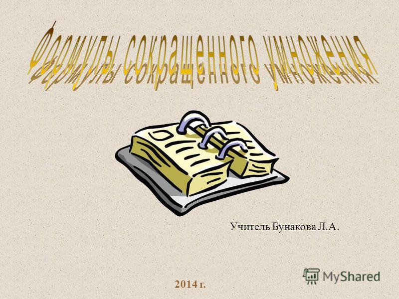 2014 г. Учитель Бунакова Л.А.