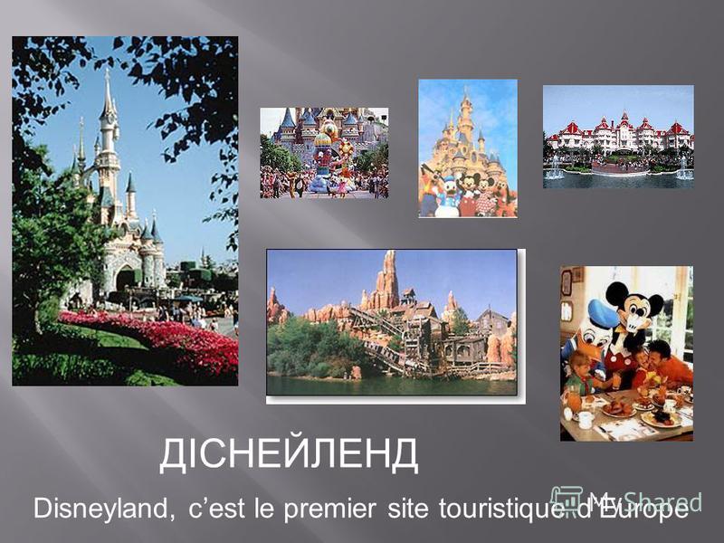 ДIСНЕЙЛЕНД Disneyland, cest le premier site touristique dEurope