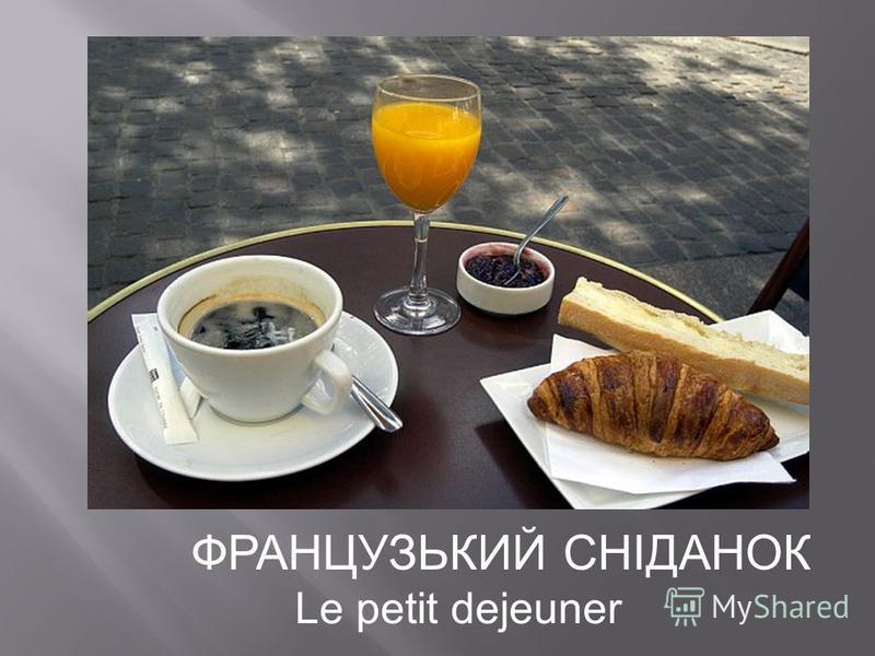 ФРАНЦУЗЬКИЙ СНІДАНОК Le petit dejeuner