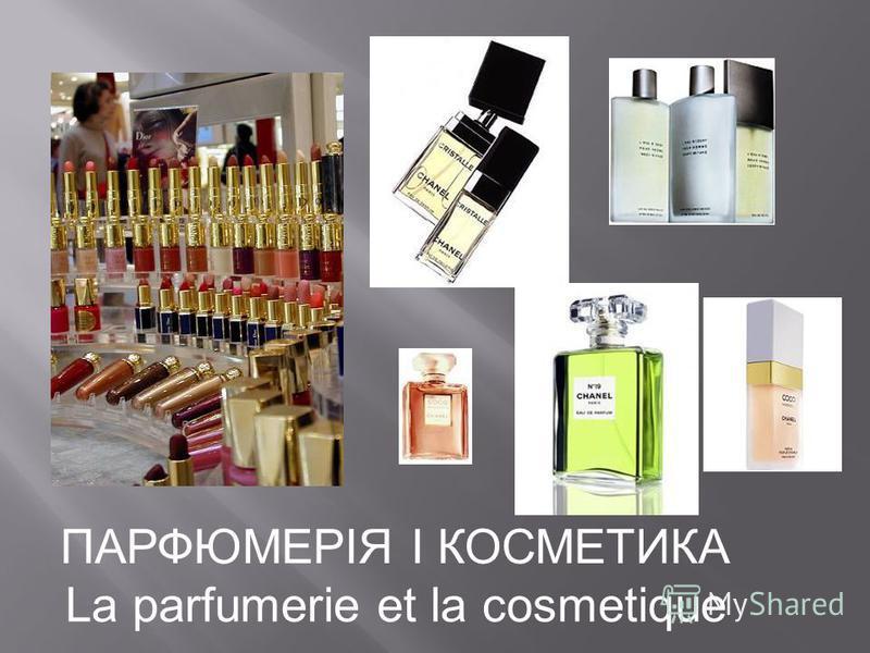 ПАРФЮМЕРІЯ І КОСМЕТИКА La parfumerie et la cosmetique