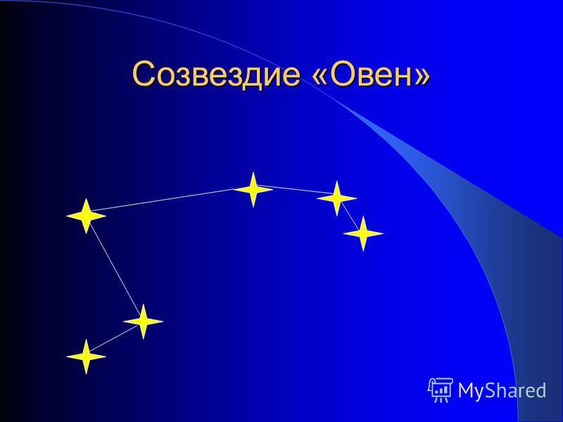 Созвездие «Овен»