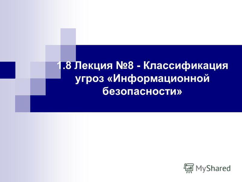 1.8 Лекция 8 - Классификация угроз «Информационной безопасности»