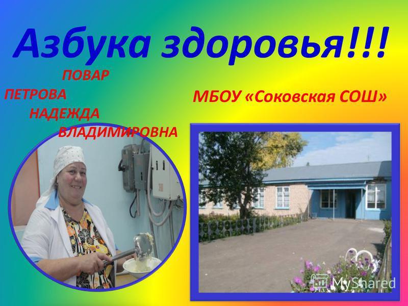 1 МБОУ «Соковская СОШ» Азбука здоровья!!! ПОВАР ПЕТРОВА НАДЕЖДА ВЛАДИМИРОВНА