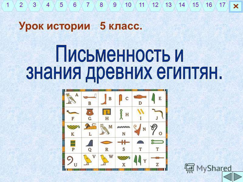 Урок истории 5 класс. 12435678910111213141516 17