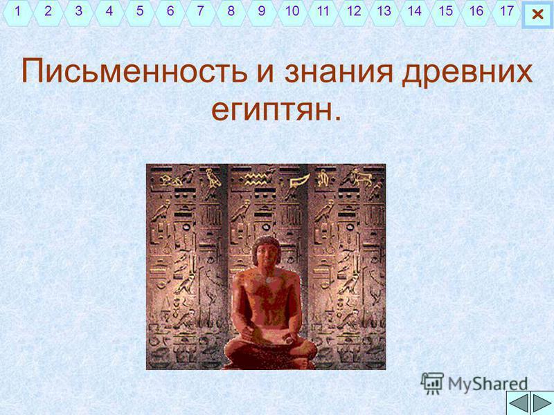 Письменность и знания древних египтян. 12435678910111213141516 17
