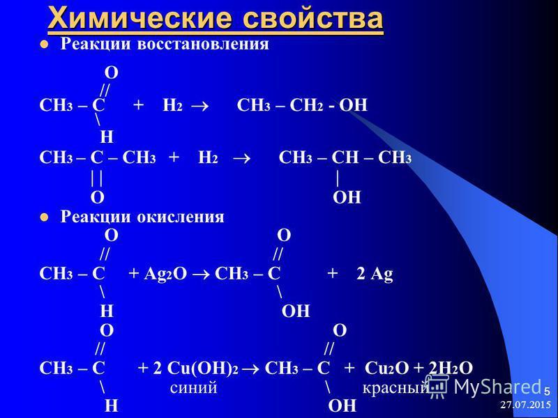 27.07.2015 5 Химические свойства Реакции восстановления O // CH 3 – C + H 2 CH 3 – CH 2 - OH \ H CH 3 – C – CH 3 + H 2 CH 3 – CH – CH 3 | | | O OH Реакции окисления O O // // CH 3 – C + Ag 2 O CH 3 – C + 2 Ag \ \ H OH O O // // CH 3 – C + 2 Cu(OH) 2