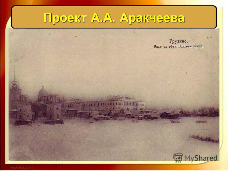 Проект А.А. Аракчеева