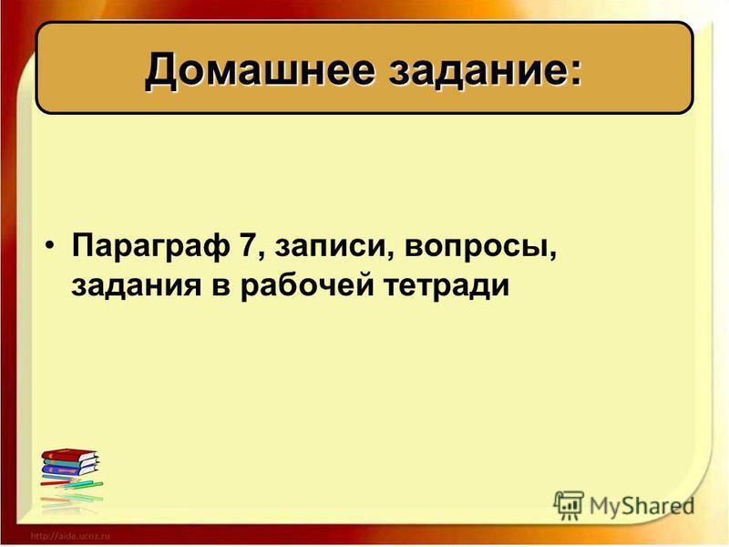 Домашнее задание: Параграф 7, записи, вопросы, задания в рабочей тетради
