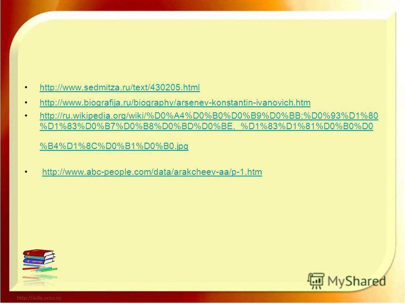 http://www.sedmitza.ru/text/430205. html http://www.biografija.ru/biography/arsenev-konstantin-ivanovich.htm http://ru.wikipedia.org/wiki/%D0%A4%D0%B0%D0%B9%D0%BB:%D0%93%D1%80 %D1%83%D0%B7%D0%B8%D0%BD%D0%BE,_%D1%83%D1%81%D0%B0%D0 %B4%D1%8C%D0%B1%D0%B