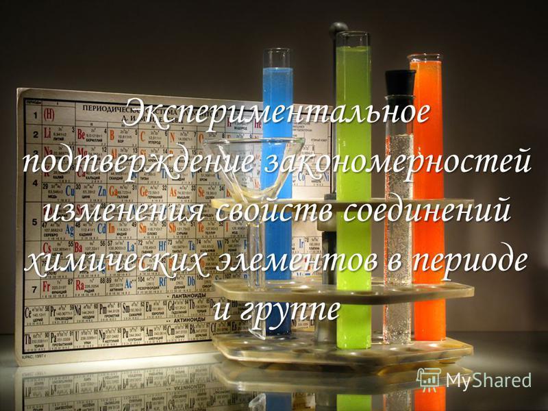 Экспериментальное подтверждение закономерностей изменения свойств соединений химических элементов в периоде и группе