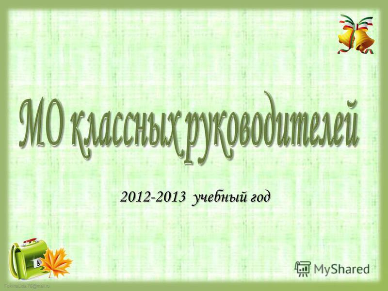 FokinaLida.75@mail.ru 2012-2013 учебный год