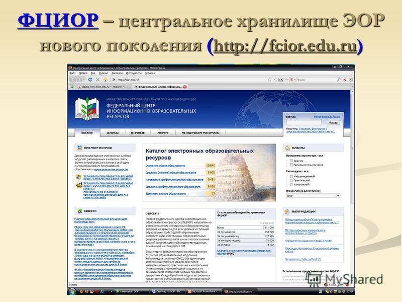 ФЦИОР – центральное хранилище ЭОР нового поколения ( http://fcior.edu.ru) http://fcior.edu.ru