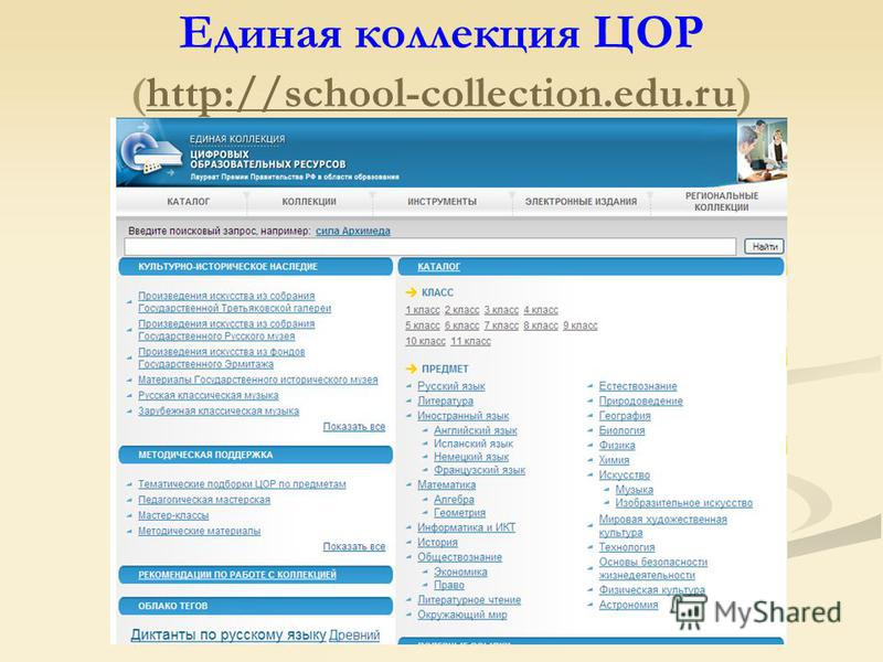 Единая коллекция ЦОР (http://school-collection.edu.ru)http://school-collection.edu.ru