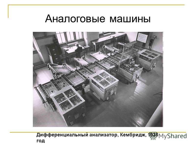 Аналоговые машины Дифференциальный анализатор, Кембридж, 1938 год