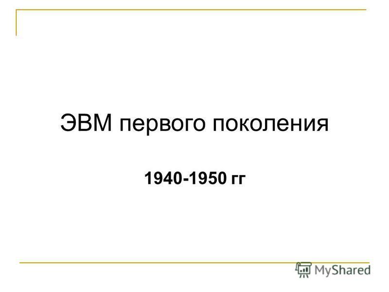 ЭВМ первого поколения 1940-1950 гг