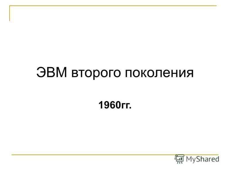 ЭВМ второго поколения 1960 гг.