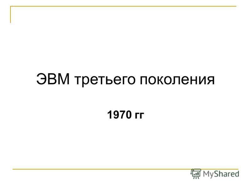 ЭВМ третьего поколения 1970 гг