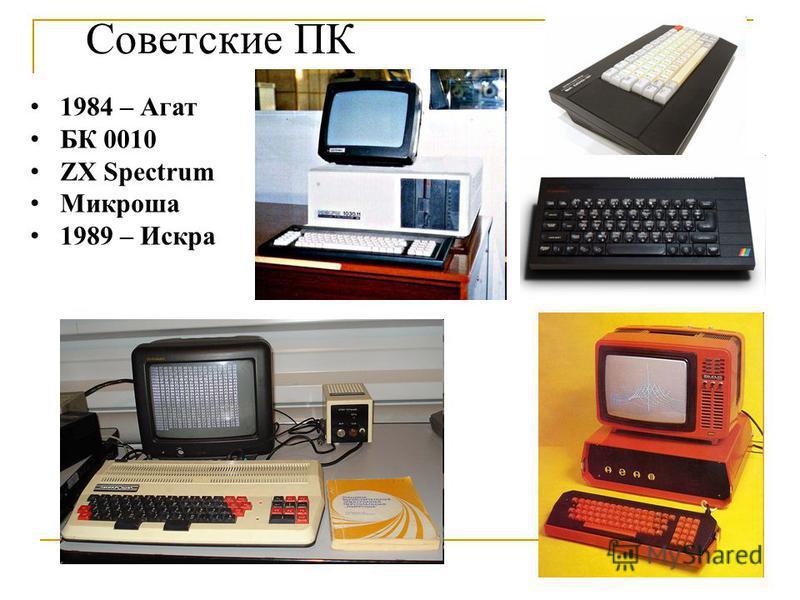 Советские ПК 1984 – Агат БК 0010 ZX Spectrum Микроша 1989 – Искра