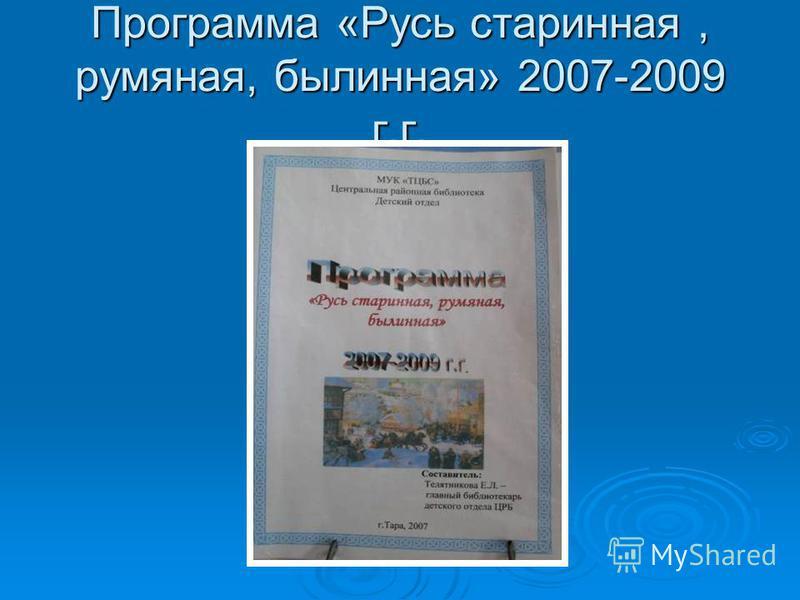 Программа «Русь старинная, румяная, былинная» 2007-2009 г.г.