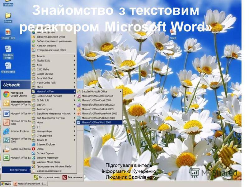 Знайомство з текстовим редактором Microsoft Word» Підготувала вчитель інформатики Кучеренко Людмила Василівна